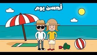 Abder - Ahssan Youm (Karaoke) | (أبدر- أحسن يوم (موسيقى و كلمات