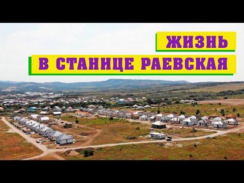 Жизнь в станице Раевская: опрос жителей.