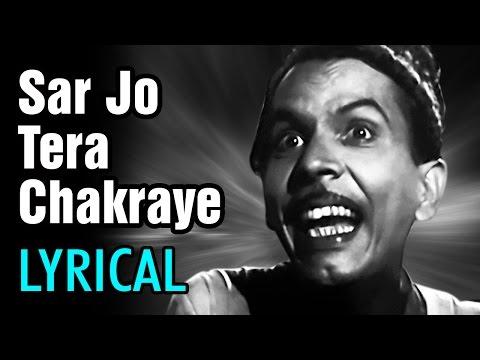 Sar Jo Tera Chakraye with Lyrics - Comedy Hindi Song   Mohammed Rafi   Pyaasa