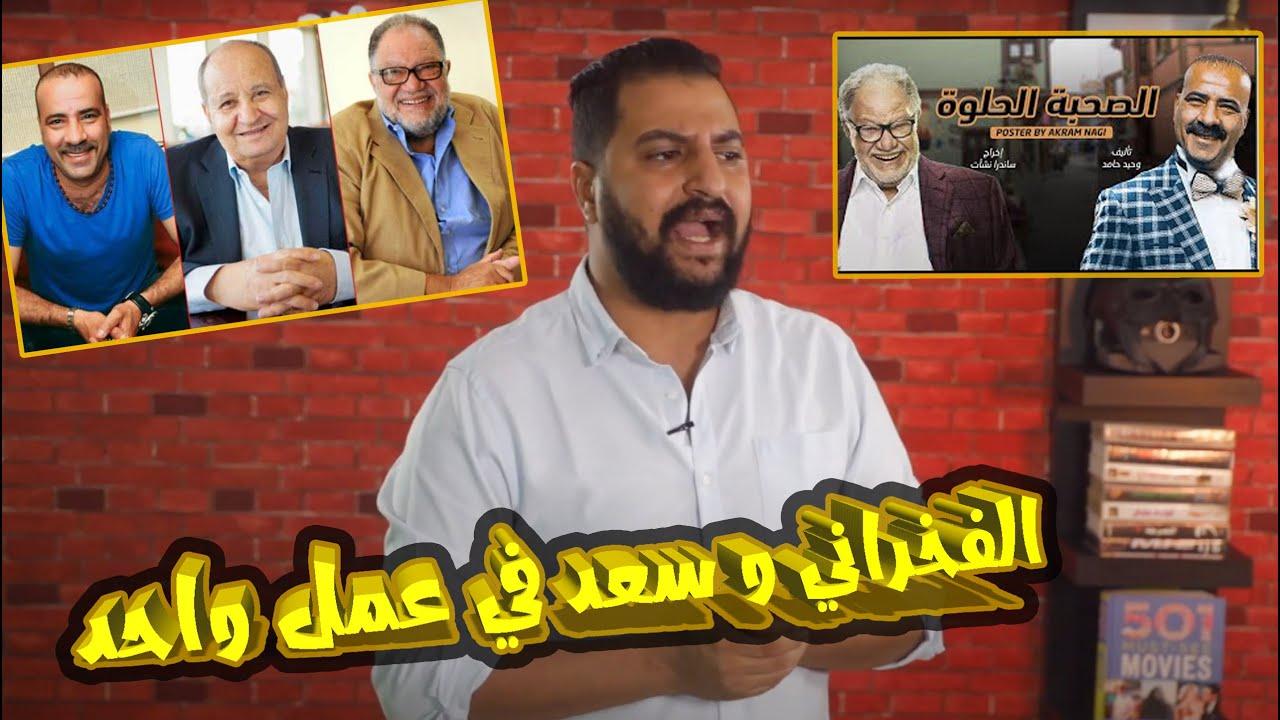 يحيى الفخراني يعود بمسلسل فى رمضان ٢٠٢١ و فيلم و مشاركة مرعبة لمحمد سعد   كوكتيل النجاح ؟