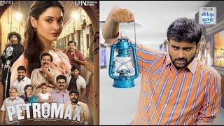 Petromax Review| Tamannaah | Yogi Babu | Munishkanth | Rohin Venkatesan | Selfie review