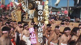 灘のけんか祭り 2015【東山編②】宵宮 道中練り