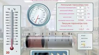 Виртуальная лабораторная работа по физике - Проверка закона изотермического процесса Бойля-Мариотта