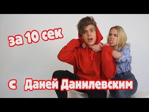 ЗА 10 СЕК С ДАНЕЙ ДАНИЛЕВСКИМ...