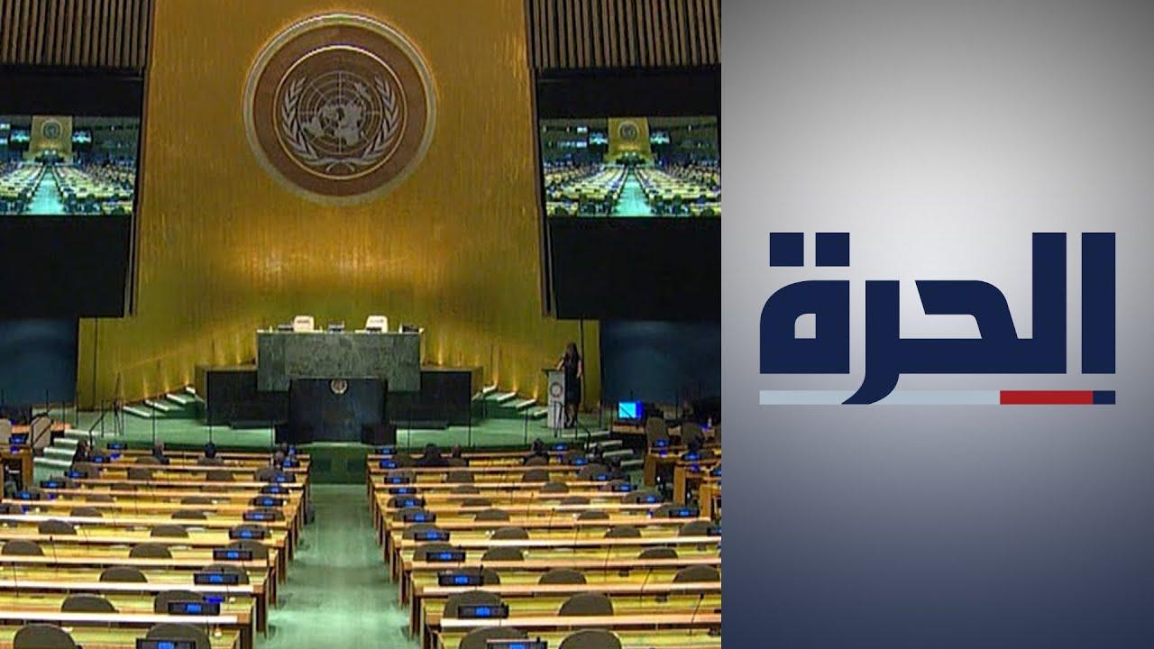 أجندة حافلة في الدورة الـ 76 للجمعية العامة للأمم المتحدة