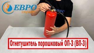 видео Огнетушитель ОП-3(з)-АВСЕ-110 МИГ | Купить по выгодной цене в АЛАРМ 01 | Порошковый | Пожтехника | Переносной | Сертификаты | Паспорт