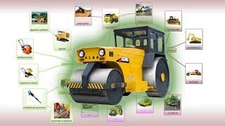 Дорожно-строительная техника - Развивающее видео для детей