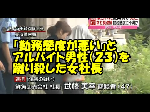 「勤務態度が悪い」とアルバイト男性(23)を蹴り殺した女社長(47)逮捕