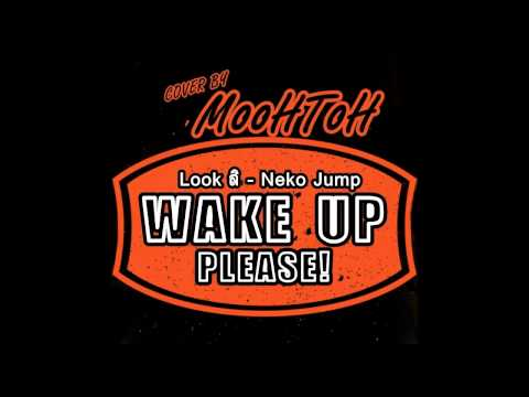 [Instrumental] Look สิ (Wake Up Please!) : Neko Jump  |【MooHToH หมูโต】