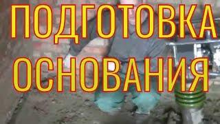 Простые советы КАК провести подготовку под бетонную стяжку по зыбким основаниям.(Мой видеодневник о строительстве , строительных материалах и технологиях http://www.youtube.com/channel/UCx5FAaQZD-a5yH7imrNvRSA/video..., 2015-04-02T06:41:42.000Z)