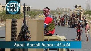 سقوط 61 قتيلا في اشتباكات بمدينة الحديدة اليمنية