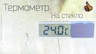 Термометр K-036 Прозрачный на стекло.(Сам термометр - http://bit.ly/K036T Брал только ради интереса, оказался немного больше чем я ожидал. Но тем не менее...., 2016-11-30T15:14:41.000Z)