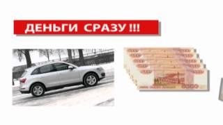 Срочный выкуп авто. Автосалон Меридиан(, 2012-04-25T09:01:52.000Z)