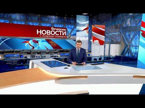 Новости РОССИИ 2 мая 2020 18.00. Главные новости дня 1 канал. Последние новости дня.