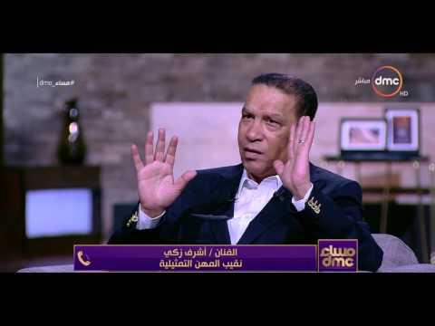 مساء dmc - الفنان / أشرف زكي نقيب المهن التمثيلية: الفنان محمد شرف قيمة كبيرة بالنسبة لنا