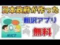 海外旅行に翻訳機不要!日本政府が開発した無料の翻訳アプリが凄い!【VoiceTra(ボイストラ) 】