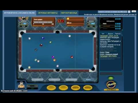 Играть в бильярд на деньги онлайн livegames-online.com