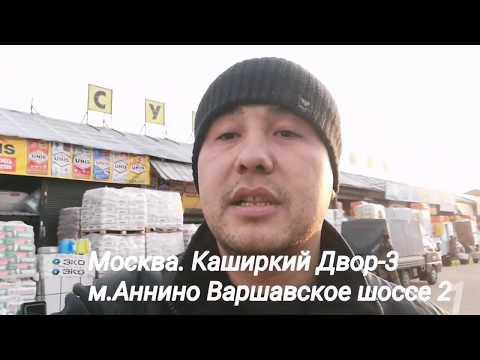 Каширский Двор-3