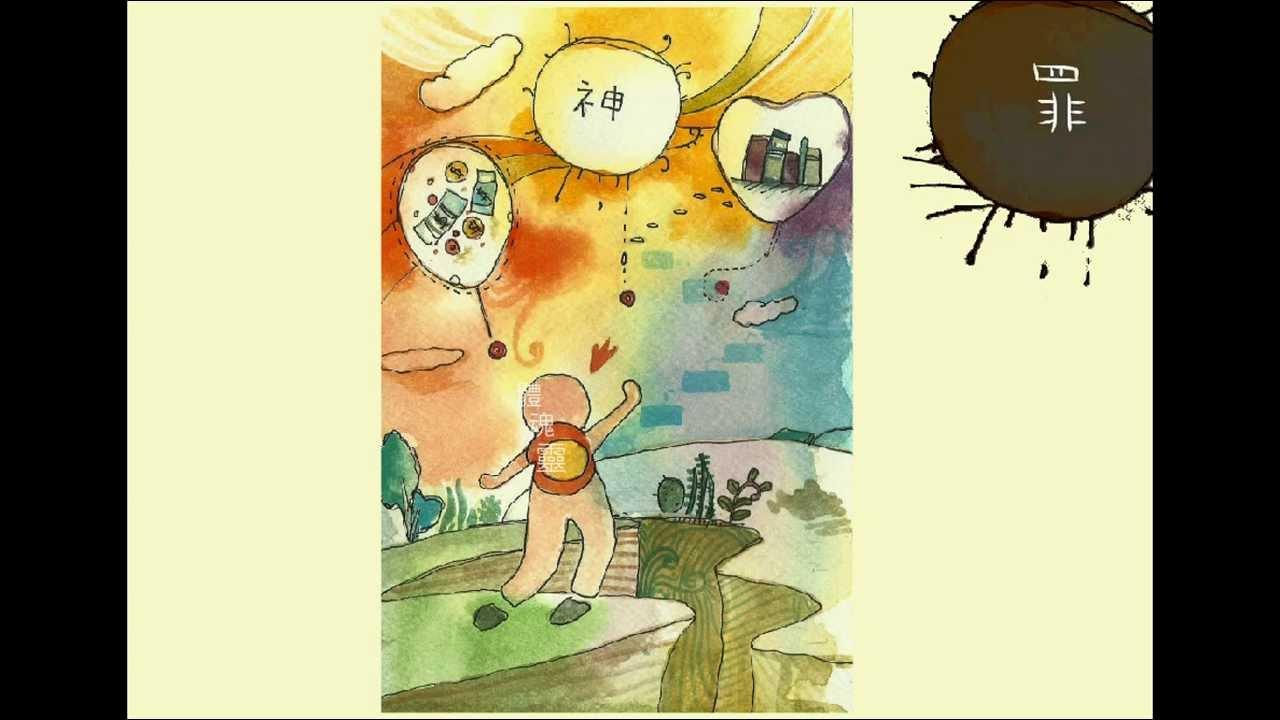 人生的奧祕-認識自己、認識神的第一步 手繪動畫