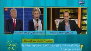 بالفيديو.. مسؤول سابق بالخارجية: ترامب فاسد.. وهيلاري عدو لمصر