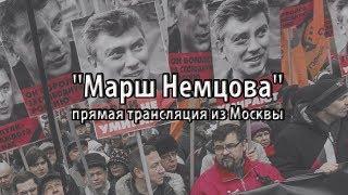 """Марш Немцова"". Прямая трансляция из Москвы"
