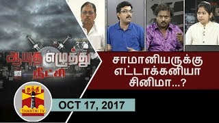 Aayutha Ezhuthu Neetchi – Is Cinema an Impossible dream for Common Man..? 17-10-2017 – Thanthi TV Show