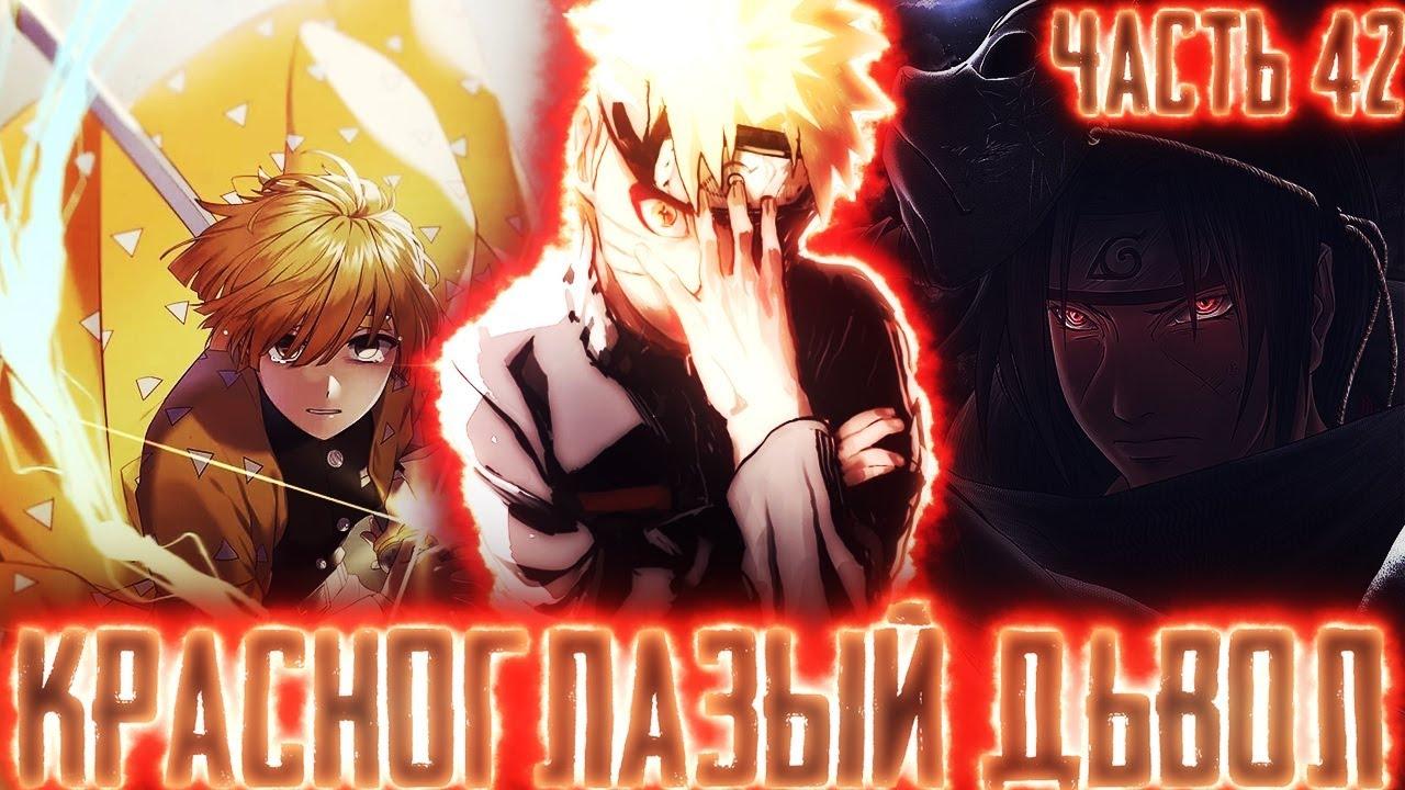 Альтернативный сюжет Наруто! Наруто красноглазый дьявол! путь учихи Сейджи часть 42