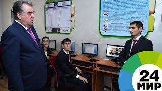 Эмомали Рахмон открыл новый вуз в Таджикистане - МИР 24
