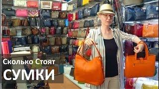 Турция: Магазин сумок: Цены, качество и ассортимент в Аланье
