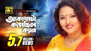 Akashta Kapchilo   আকাশটা কাঁপছিল ক্যান   HD   Momtaz & Others   Momtaz   Anupam Movie Songs