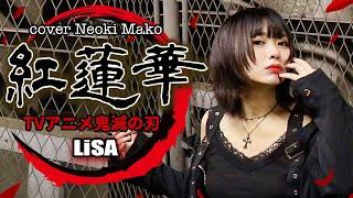 【鬼滅の刃】LiSA - 紅蓮華 / cover【ねおきまこ】