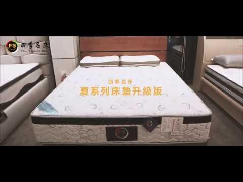 【四季名床-夏系列床墊】-升級版