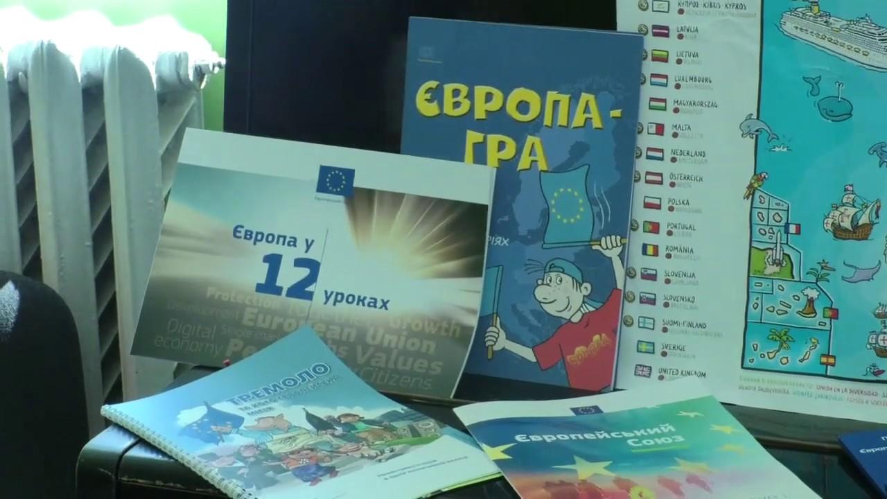 Дітям про Європу розповідають у районній бібліотеці для дітей