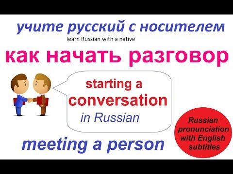 международное знакомство на русском языке