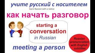 № 13  Русский Язык : НАЧАЛО ЗНАКОМСТВА / - приветствия и фразы