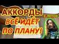 Всё идёт по плану Аккорды Гражданская оборона Егор Летов на гитаре Разбор песни и Бой mp3