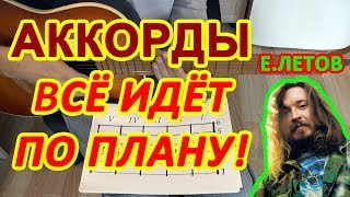 Всё идёт по плану Аккорды Гражданская оборона Егор Летов на гитаре Разбор песни и Бой