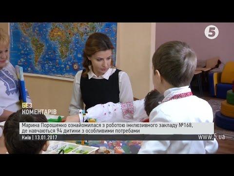 Марина Порошенко відвідала інклюзивну школу №168 у Києві