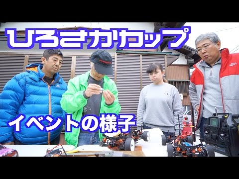 ひろさかカップ RCリカーズイベント風景 Hirosaka