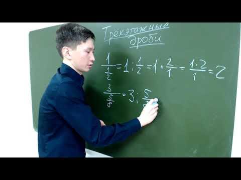 Трехэтажные дроби. Задание №1 ОГЭ по математике