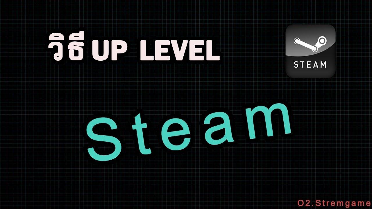 วิธีเพิ่ม Level Steam ง่ายๆ ไวๆ