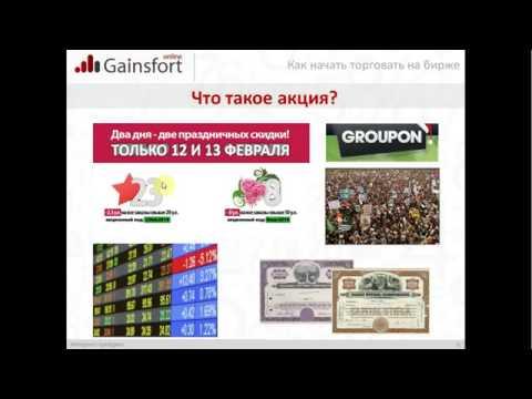 А. Пурнов. Как торговать вечернюю сессию биржи? (фондовая биржа, движение цены, вечеряя сессия)