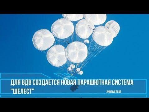 Для ВДВ создается новая парашютная система Шелест