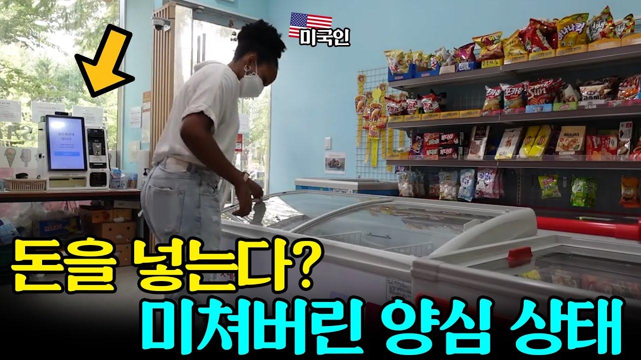 한국 무인 상점만 골라가본 미국인의 실험 영상에 외국인들 반응 난리난 이유?!