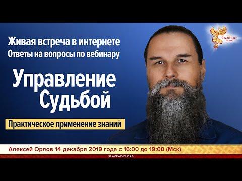 Вебинар Алексея Орлова - Управление судьбой: ответы на вопросы. Практическое применение знаний.