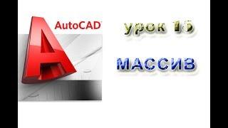 AutoCAD 2015 урок 15 МАССИВ