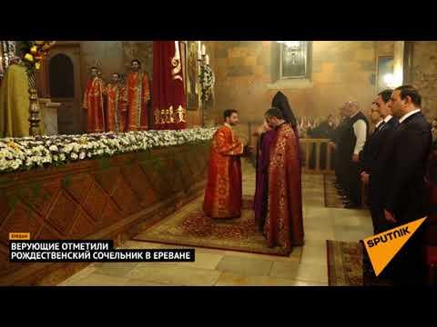 Как в Армении встречают рождественский сочельник