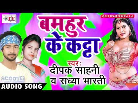 Latest Hits Bhojpuri Song 2017 - बमहुर के कट्टा -Deepak Sahni , Sandhya Bharti - Bamhur Ke Katta