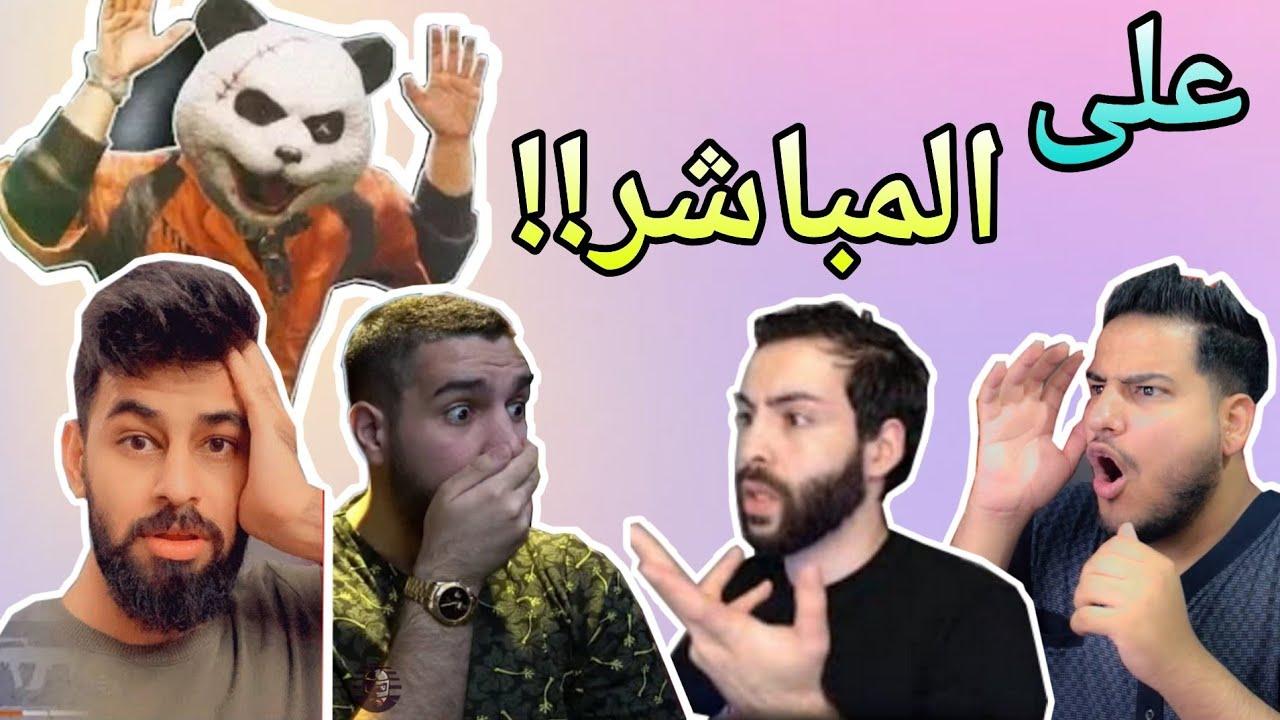 ردة فعل لاعبين انجلدو و تعصبوا 💥 لما يخسرون على البث المباشر 💥 اترو، ابن سوريا، بيكاتشو، بياتي