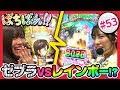 #53「ゼブラVSレインボー!?」SKE48・ゼブラエンジェルのガチバトル ぱちばん!!〈ぱち…